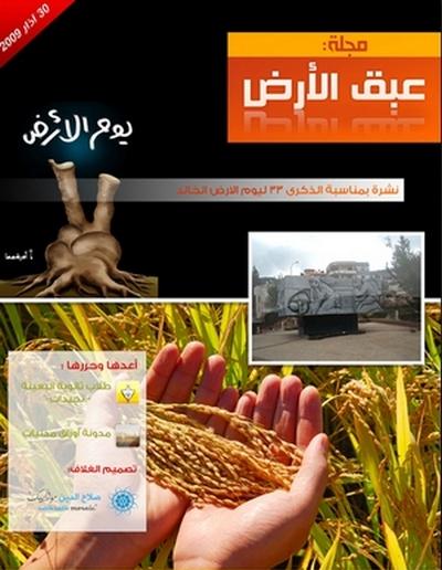abak-elard-2009